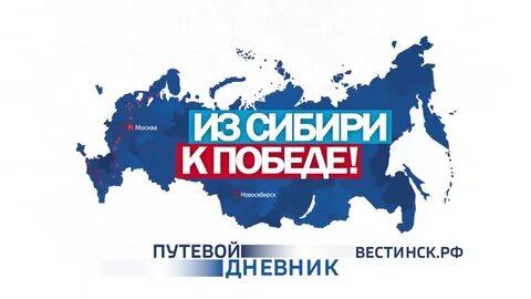 Из Сибири к Победе!