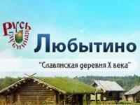 derevnya_x-300x223