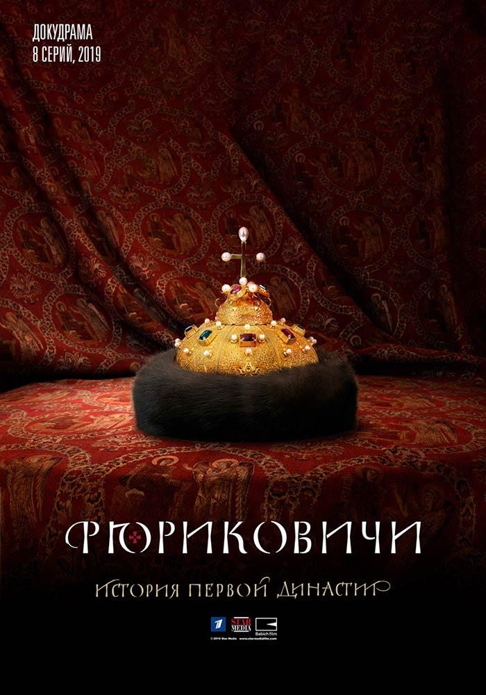 Докудрама «Рюриковичи»