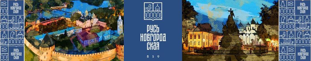Русь Новгородская партнер Кинокомиссии Новгородской области
