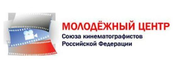 МОЛОДЁЖНЫЙ ЦЕНТР Союза кинематографистов Российской Федерации